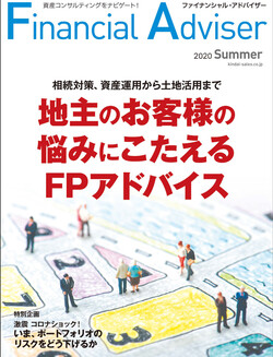 Financial Adviser最新号